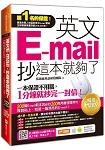 英文E-mail,抄這本就夠了 (增訂版/附光碟)