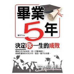 畢業5年決定你一生的成敗 :畢業五年內的成長,是一次職場進化,將會影響到你未來20年,甚至一輩子的命運。(另開視窗)