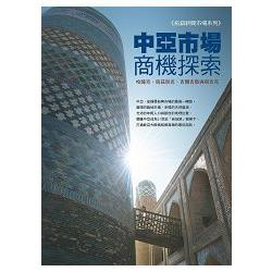 中亞市場商機探索:哈薩克,烏茲別克,吉爾吉斯與塔吉克=Exploring Central Asian Markets: Kazakhstan, Uzbekistan, Kyrgyzstan and Tajikistan