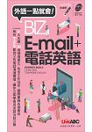 BIZ E:mail + 電話英語 口袋書
