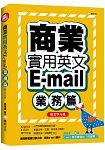 商業實用英文E-mail-業務篇 +文字光碟