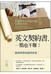 英文契約書,一點也不難!閱讀與撰寫範例實務 (20K軟皮精裝)