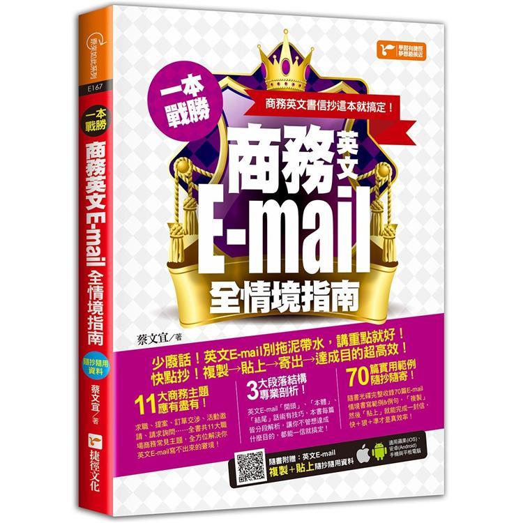 一本戰勝!商務英文E-mail全情境指南,商務英文書信抄這本就搞定!