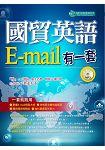 國貿英語E-mail有一套: 我靠抄貼效率翻倍、獎金加倍(附學習光碟)