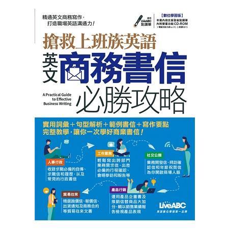 搶救上班族英語英文 商務書信必勝攻略(附CD-ROM含MP3功能)