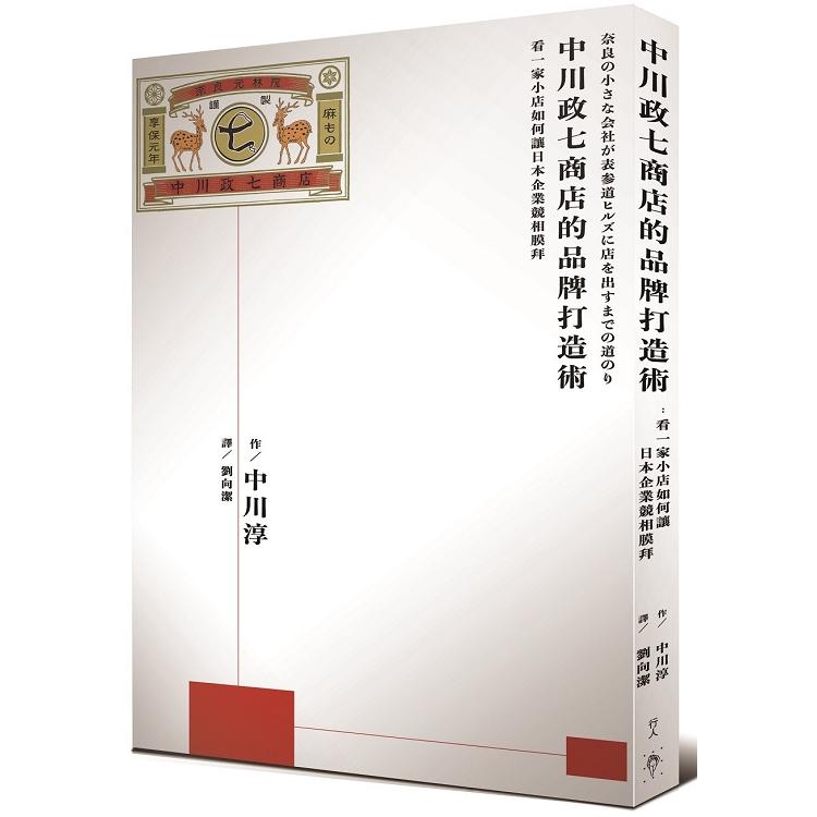 中川政七商店的品牌打造術:看一家小店如何讓日本企業競相膜拜