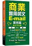 商業實用英文E:mail:業務篇 +文字光碟