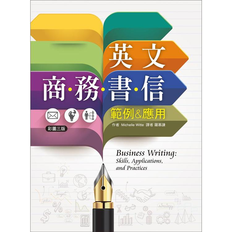 英文商務書信範例&應用【彩圖三版】(20K彩色軟精裝)