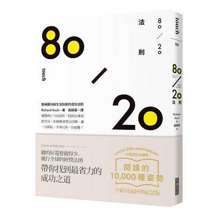 80/20法則(大塊20週年經典紀念版)