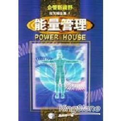 能量管理1 | 拾書所