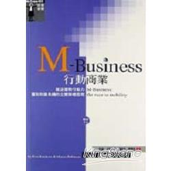 M-Bussiness行動商業