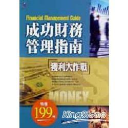 成功財務管理指南:獲利大作戰