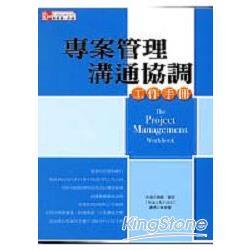 專案管理溝通協調工作手冊