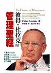 彼得‧杜拉克的管理聖經