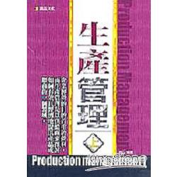生產管理(上)