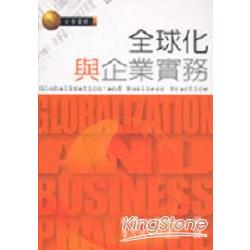 全球化與企業實務