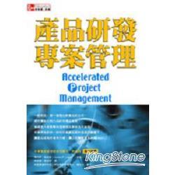 產品研發專案管理