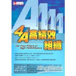 4A高績效組織