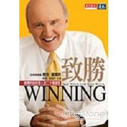 致勝Winning