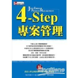 4.Step專案管理