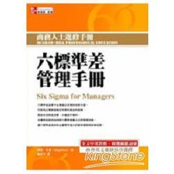 六標準差管理手冊(中英對照)