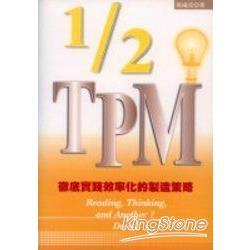 1/2TPM:徹底實踐效率化的製造策略