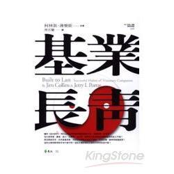 基業長青(新譯版)