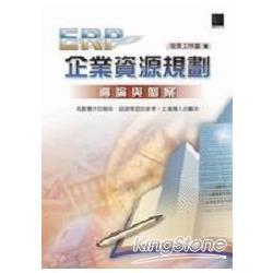 ERP企業資源規劃:導論與個案