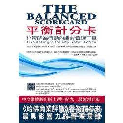 平衡計分卡(十週年紀念增訂版)