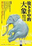 放下手中的大象:如何管理精采人生