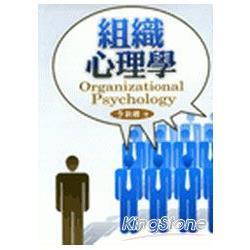 組織心理學