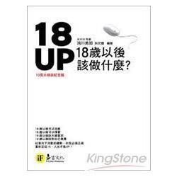 18UP-18歲以後該做什麼?【10萬本精裝紀念版】(精裝)
