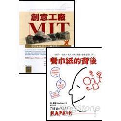 創意工廠MIT+餐巾紙的背後