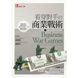 看穿對手的商業戰術