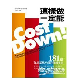 Cost Down 這樣做就對了:181招想都想不到的降成本法(改版)