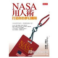 NASA用人術:打造你的夢幻團隊