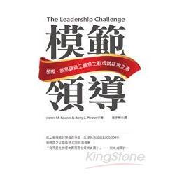 模範領導:領導,就是讓員工願意主動成就非常之事(新版)