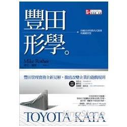 豐田形學:持續改善與教育式領導的關鍵智慧