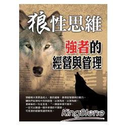 狼性思維:強者的經營與管理