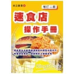 速食店操作手冊(增訂二版)