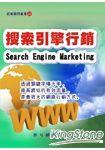 搜索引擎行銷