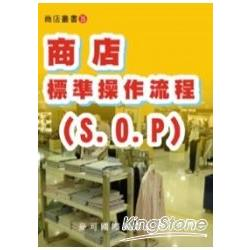 商店標準操作流程