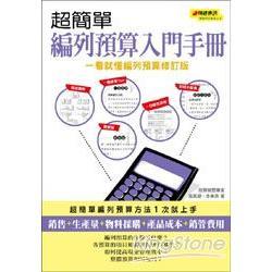 超簡單編列預算入門手冊(一看就懂編列預算修訂版)
