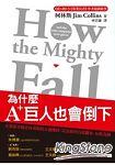為什麼A+巨人也會倒下:企業從卓越走向衰敗的五個階段,以及如何谷底翻身、反敗為勝