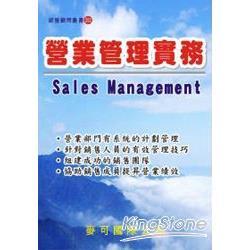 營業管理實務(增訂二版)