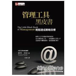 管理工具黑皮書:輕鬆達成策略目標