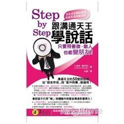 Step by Step跟溝通天王學說話