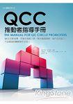 QCC推動者指導手冊