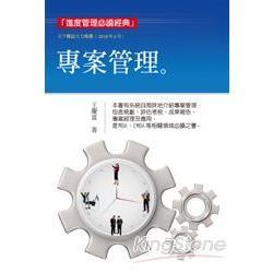專案管理(三版)