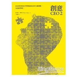 創意CEO 2:向全球頂尖高手學創意技法和行銷策略,玩出好創意!